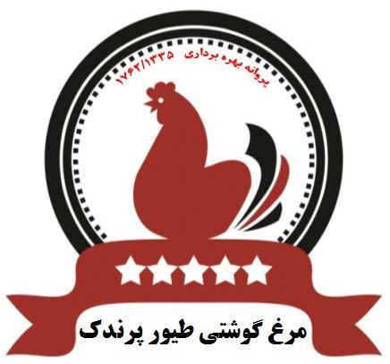 شرکت توليدي مرغ گوشتي طیور پرندک